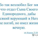 My Russian Testimony